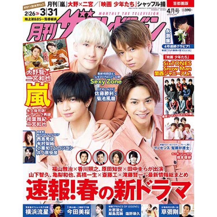 TV月刊 首都圈版 4月號2019