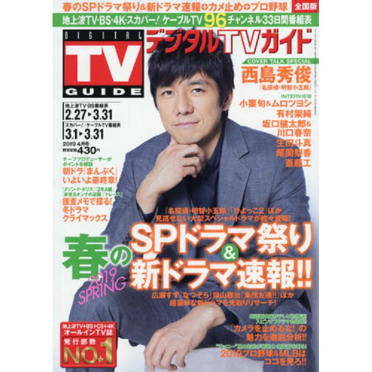 DIGITAL TV GUIDE 4月號2019
