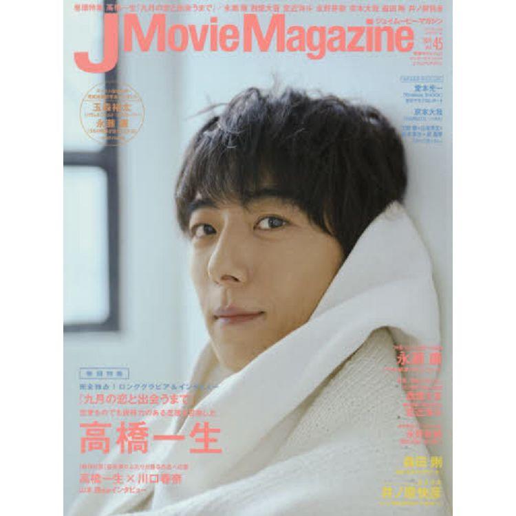 J Movie Magazine 電影娛樂寫真情報誌 Vol.45