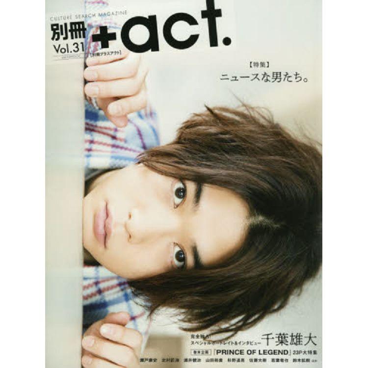 別冊 + act CULTURE SEARCH MAGAZINE Vol.31
