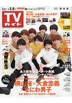 週刊 TV Guide 關東版 3月8日/2019 封面人物:橫山裕.大倉忠義.浪花男子