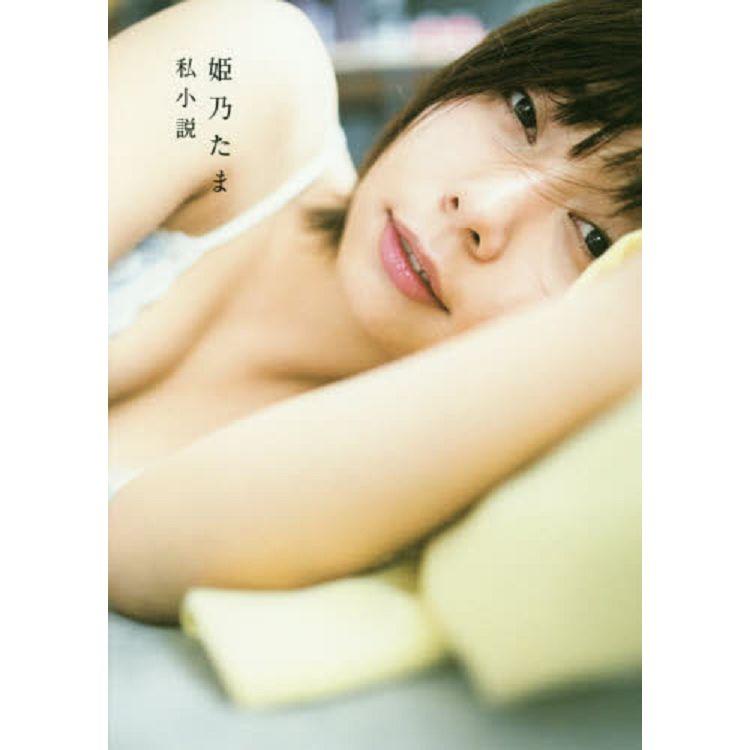 乃Tama寫真集-私小說