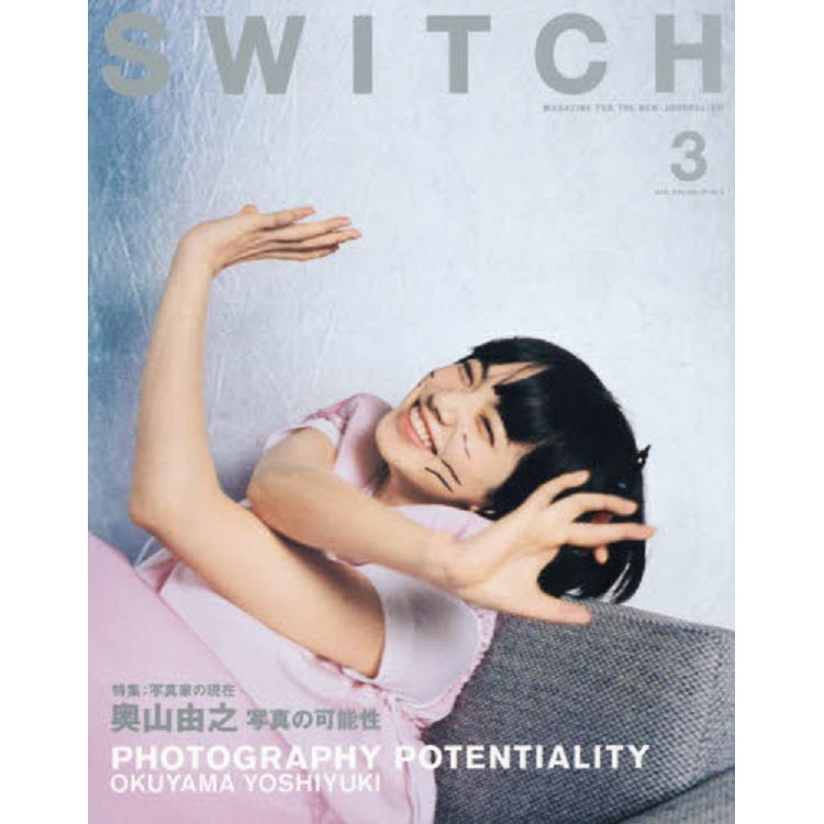 SWITCH Vol.37 No.3(2019年3月號)