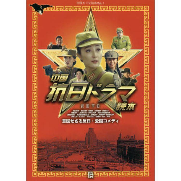 中國抗日戲劇讀本