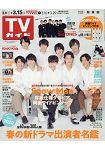 週刊 TV Guide 關東版 3月15日/2019 封面人物:Snow Man