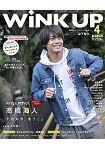 Wink up 4月號2019附關西小傑尼斯貼紙.海報