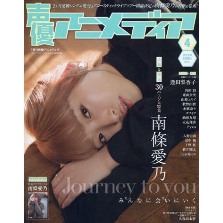 聲優最新情報 4月號2019附南條愛乃資料夾
