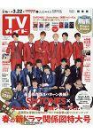 週刊 TV Guide 關東版3月22日/2019 封面人物:SixTONES.SnowMan.關西小傑尼斯