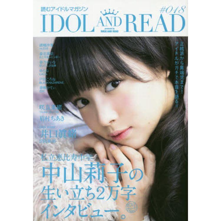 IDOL AND READ-閱讀偶像情報誌 Vol.18