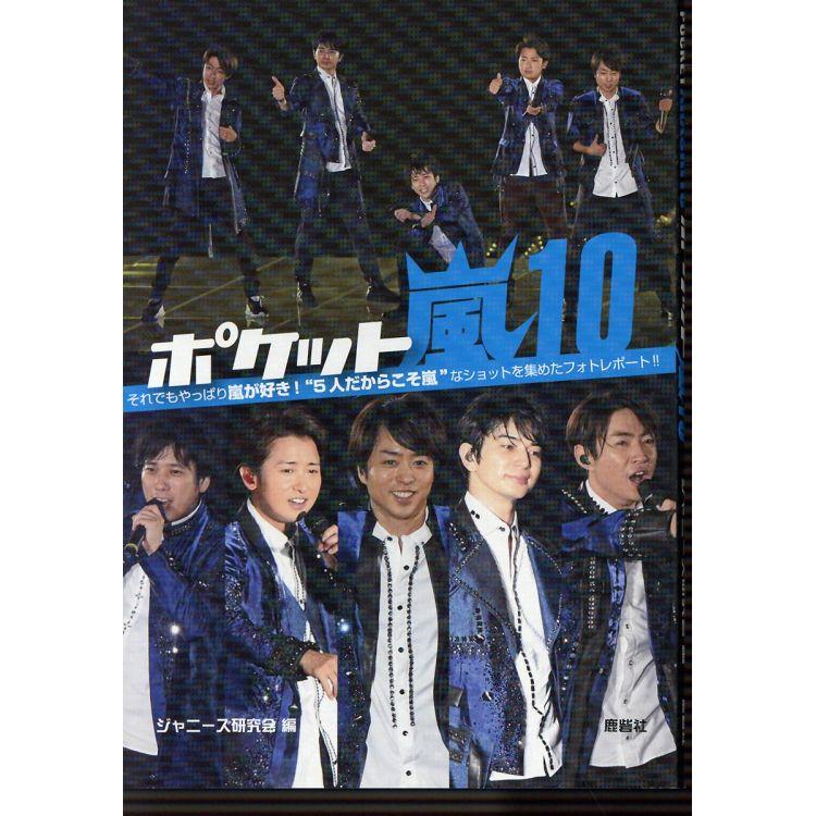 嵐 口袋書 Vol.10