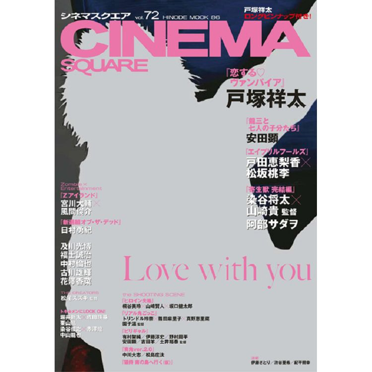 CINEMA SQUARE Vol.72 附海報