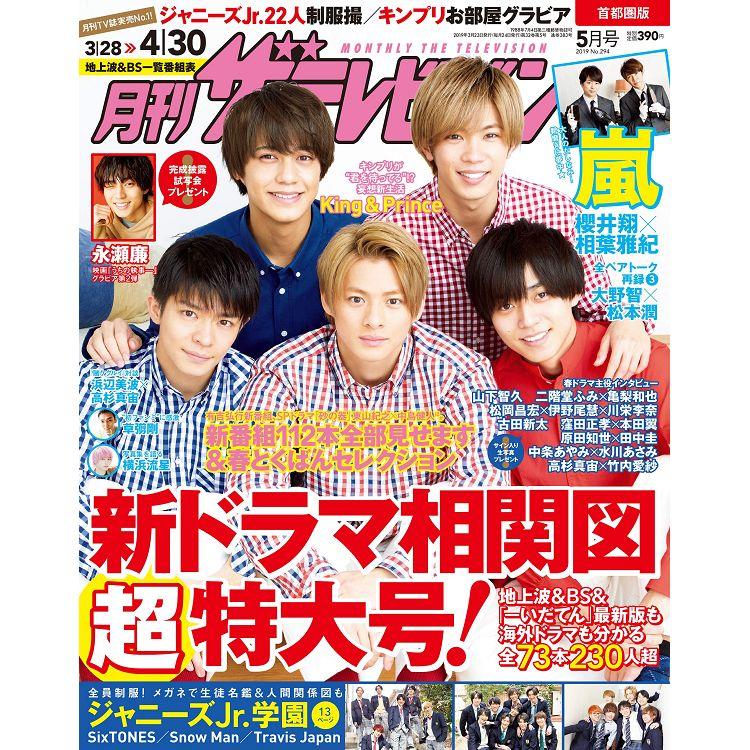 TV月刊 首都圈版 5月號2019