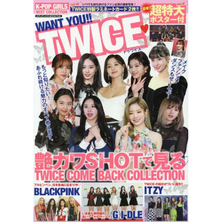K-POP Girls Best Collection want you!! TWICE 時尚.美妝.舞蹈全網羅
