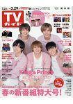 週刊 TV Guide 關東版 3月29日/2019 封面人物:King & Prince