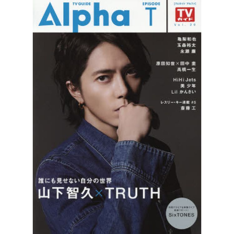 TV GUIDE Alpha EPISODE T (2019年04月號)