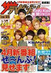 TV週刊 首都圈版 4月5日/2019封面人物:Kis-My-Ft2