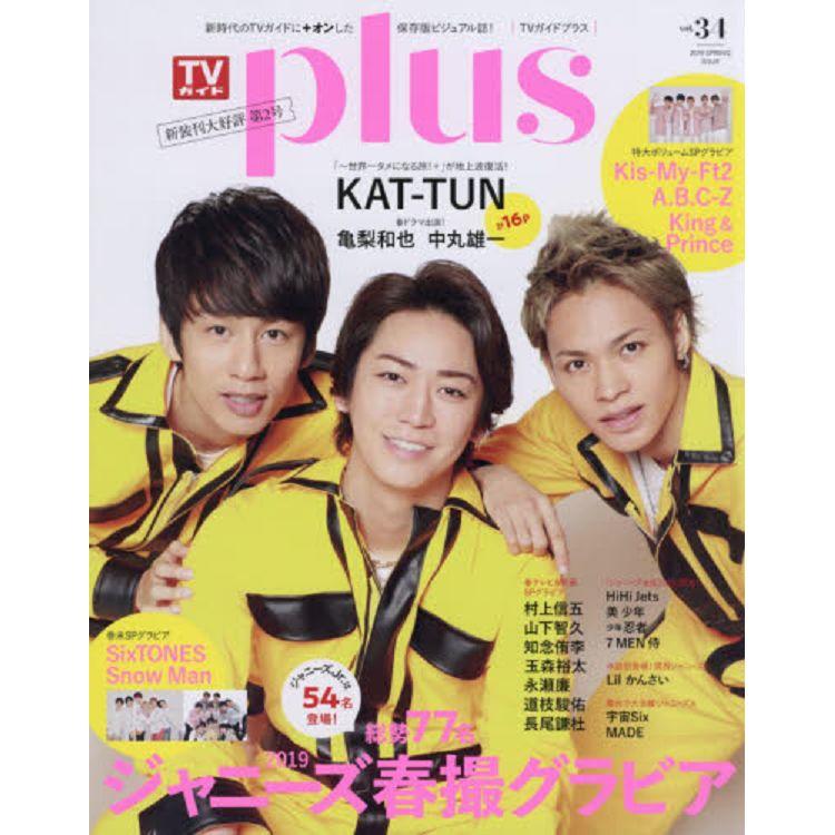 TV Guide PLUS Vol.34 2019年春季號 封面人物:KAT-TUN
