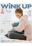 Wink up 5月號2019附小瀧望/平野紫耀海報