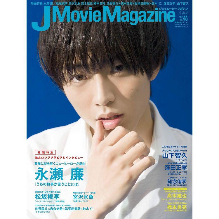 J Movie Magazine 電影娛樂寫真情報誌 Vol.46