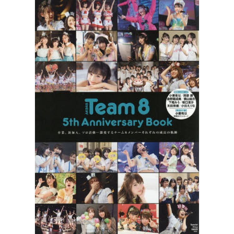 AKB48 Team8 5週年紀念書