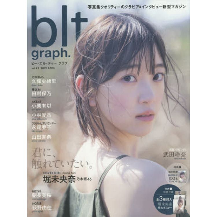 blt graph Vol.42 (2019年4月號)