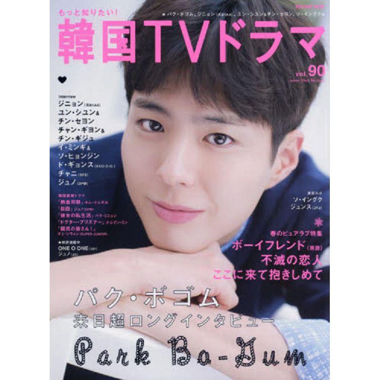 韓劇情報偵查員  Vol.90
