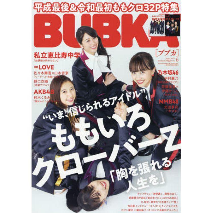 BUBKA娛樂情報誌 6月號2019附桃色幸運草Z海報