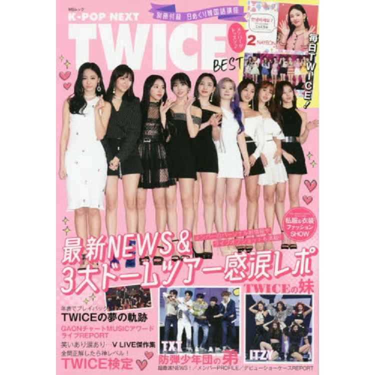 K-POP NEXT TWICE BEST附月曆