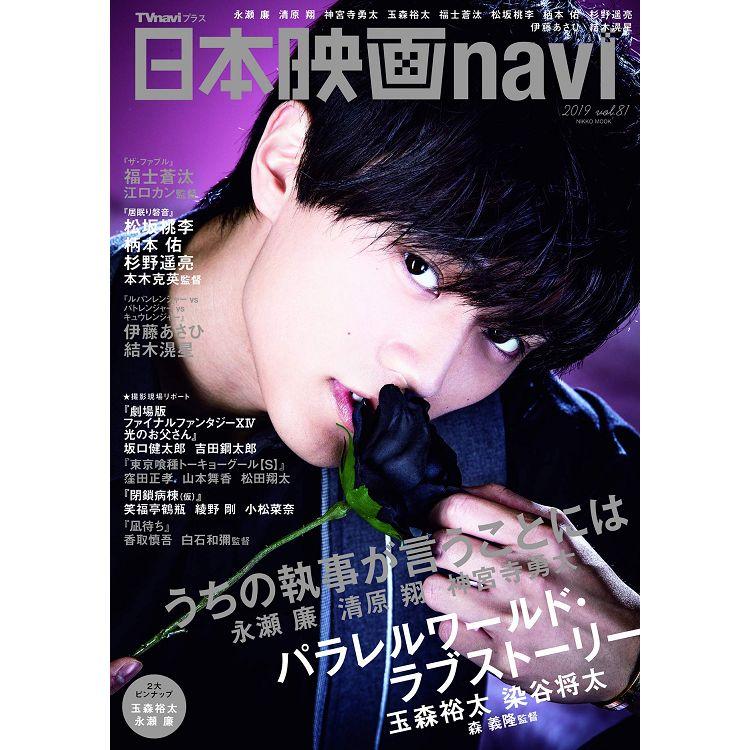 日本電影  navi Vol.81