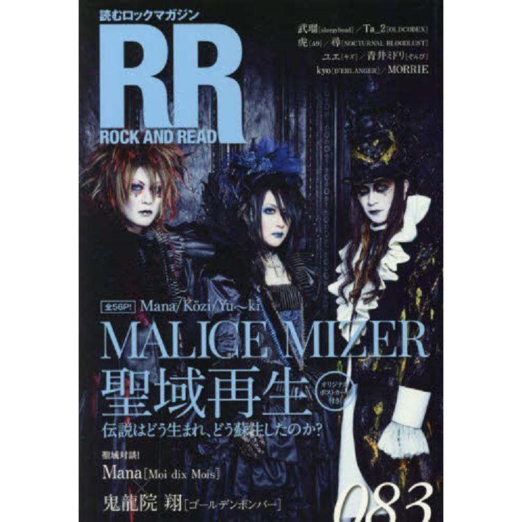 ROCK AND READ Vol.83