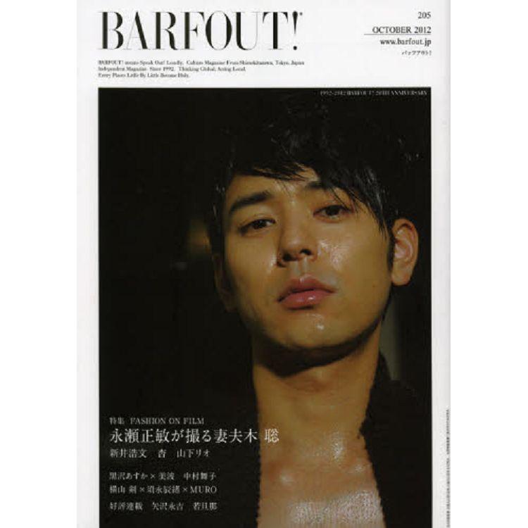 BARFOUT! Vol.205(2012年10月號)