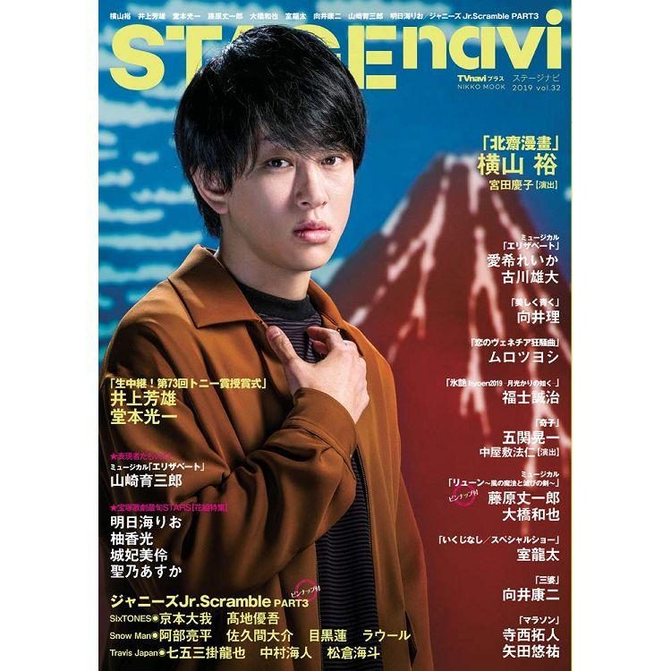 STAGE navi Vol.32附海報