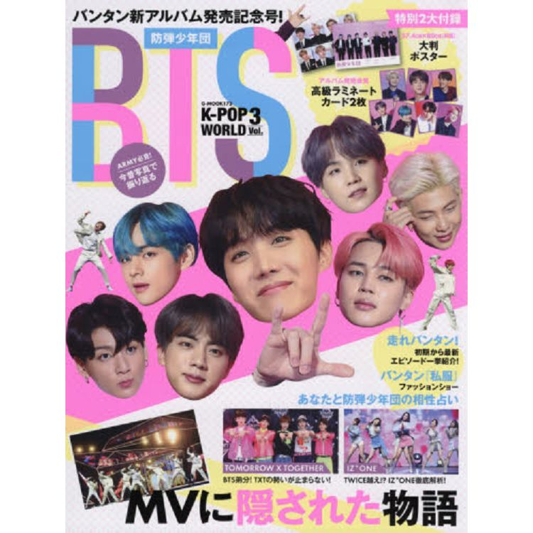 K-POP WORLD Vol.3