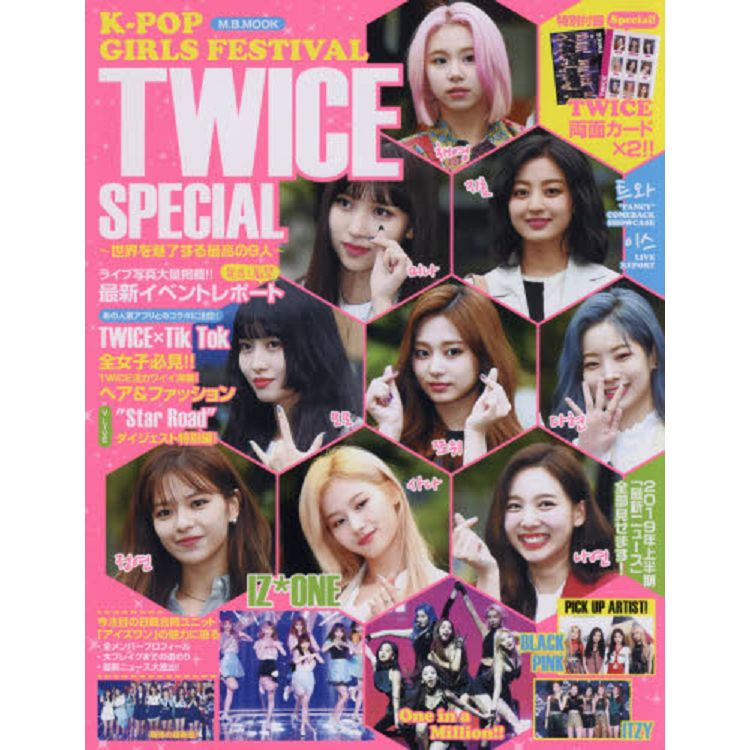 K-POP GIRLS FESTIVAL TWICE SPECIAL