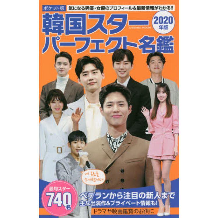韓國明星完全名鑑 2020年版 口袋版