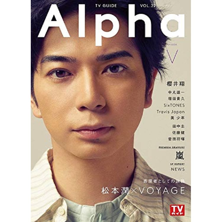 TV GUIDE Alpha EPISODE V :松本潤