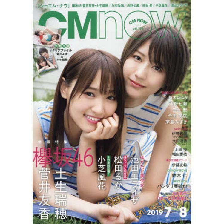 CM NOW  7月號2019附菅井友香/土生瑞穗資料夾