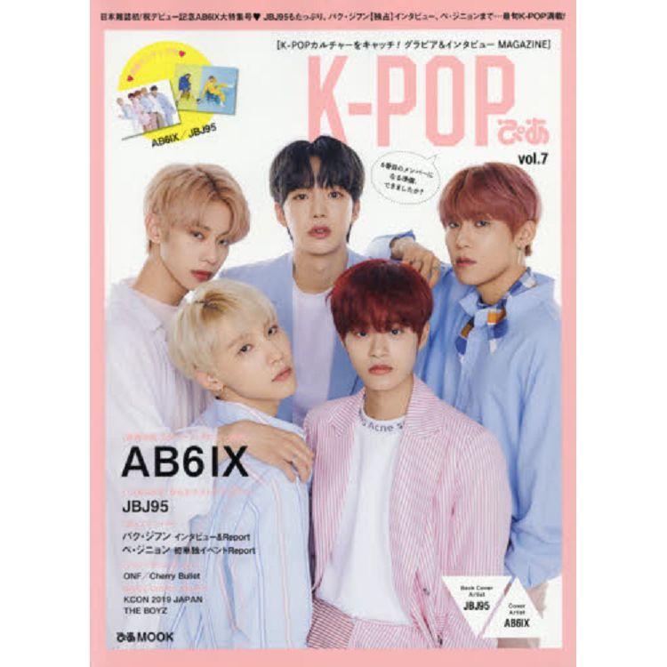 K-POP特刊 Vol.7