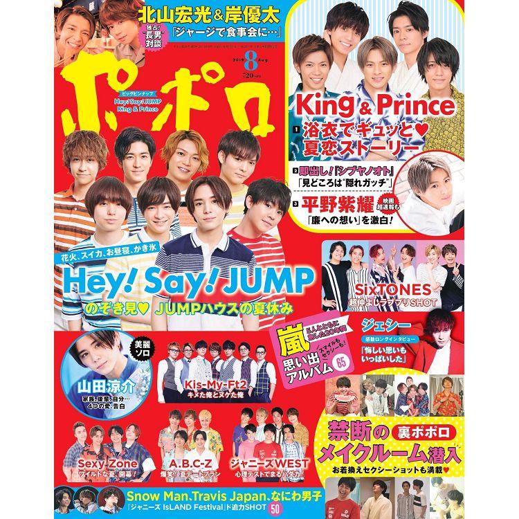POPOLO 8月號2019附Hey! Say! JUMP/King & Pri