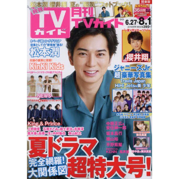 月刊 TV Guide 關東版 8月號2019