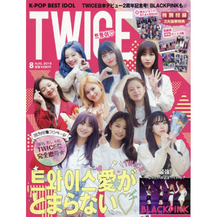 K-POP BEST IDOL 8月號2019附TWICE 卡片