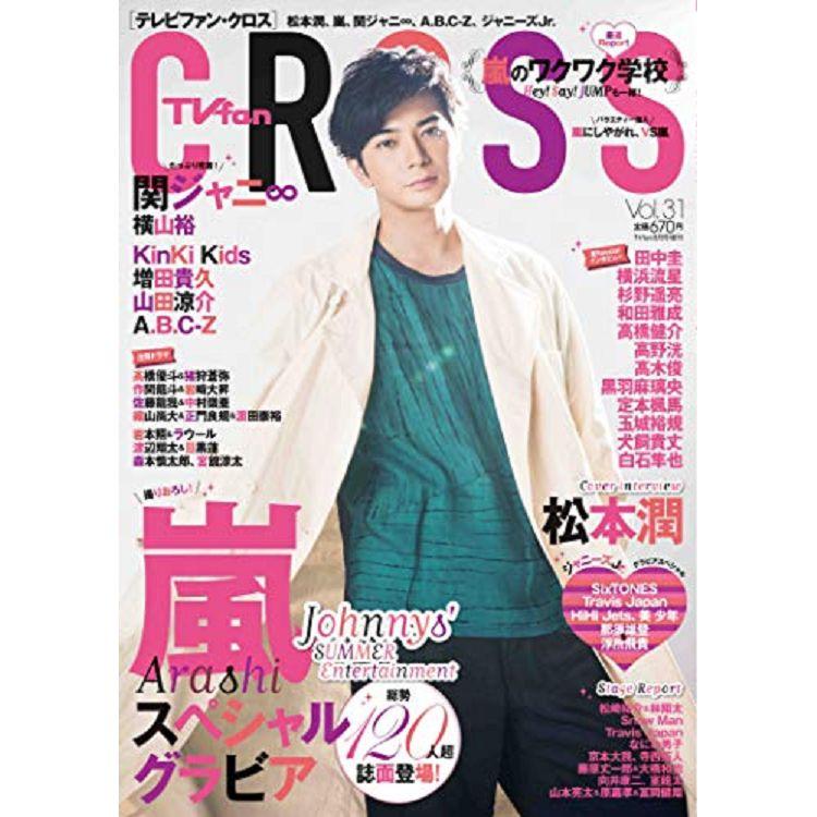 TV fan CROSS Vol.31(2019年8月號) 封面人物:松本潤