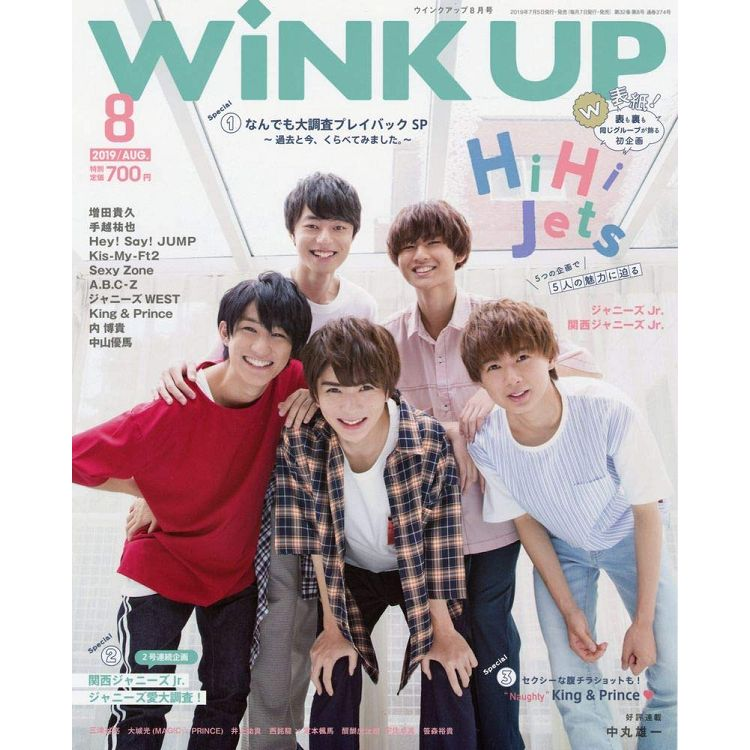 Wink up 8月號2019附増田貴久/山田涼介海報
