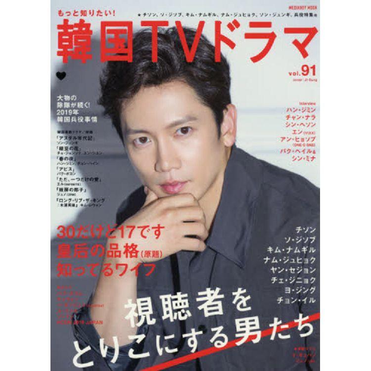 韓劇情報偵查員 Vol.91