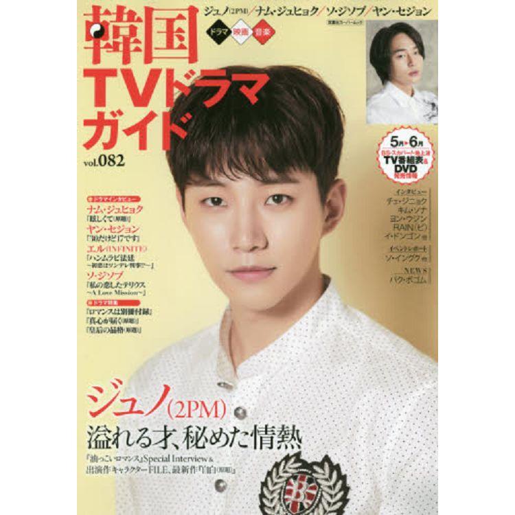 韓國電視劇情報指南 Vol.82