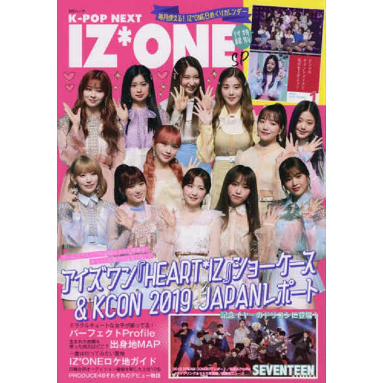K-POP NEXT IK-POP NEXT IZ**ONE SP附日曆