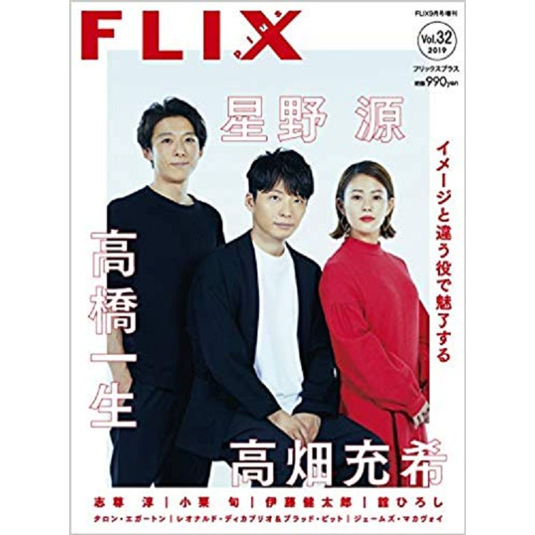FLIX PLUS Vol.32 9月號2019