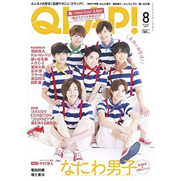 QLAP! 8月號2019附浪花男子海報