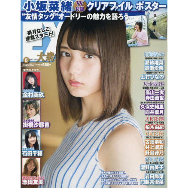 EX大眾 8月號2019附小菜緒資料夾.海報