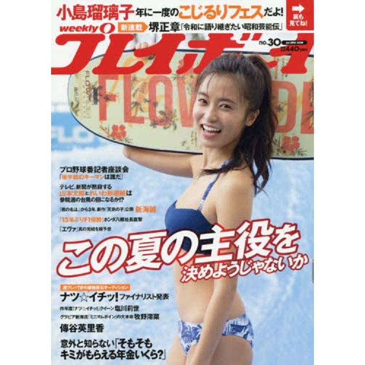週刊PLAYBOY 7月29日/2019